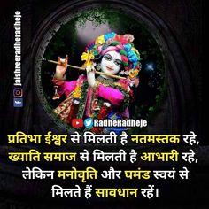 Lord Krishna Images, Krishna Quotes, Bhagavad Gita, Life Choices, Hare Krishna, New Beginnings, Trust God, Qoutes, Quotations