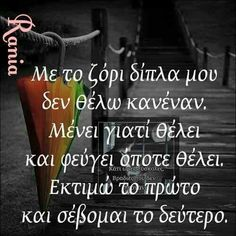 Με το ζορι διπλα μου δεν θελω κανεναν Greek Quotes, Life Is Good, First Love, Sayings, Words, Gifs, First Crush, Lyrics, Life Is Beautiful