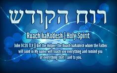 Hebrew Word of the Week