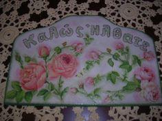 """""""Καλώς ήλθατε"""" με τριαντάφυλλα! """"Welcome"""" with roses! Home Decor, Homemade Home Decor, Decoration Home, Interior Decorating"""