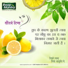 Blessings of Ayurveda for all Skin Types. Good Health Tips, Natural Health Tips, Health And Beauty Tips, Natural Skin Care, Ayurvedic Remedies, Ayurvedic Herbs, Ayurveda, Home Health Remedies