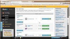 Работа в интернете на дому  Официально с бесплатным обучением
