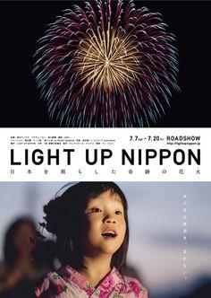 映画「LIGHT UP NIPPON―日本を照らした奇跡の花火―」ポスター
