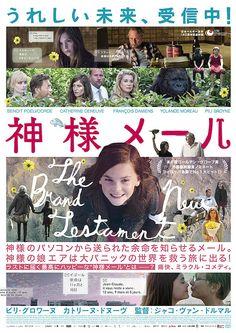 『神様メール』5月27日公開 http://kamisama.asmik-ace.co.jp/