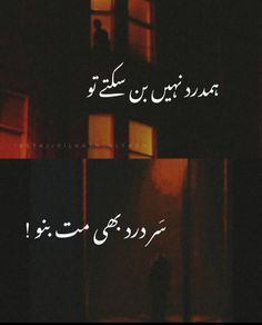 Love Pain Quotes, Love Smile Quotes, Mixed Feelings Quotes, Poetry Feelings, Urdu Funny Poetry, Best Urdu Poetry Images, Love Poetry Urdu, Poetry Quotes In Urdu, Funky Quotes