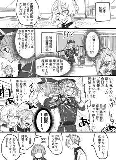 空気は読める前田 - とうろぐ-刀剣乱舞漫画ログ