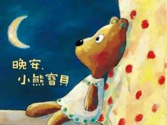 Picture book in Chinese: Good Night, Teddy Bear