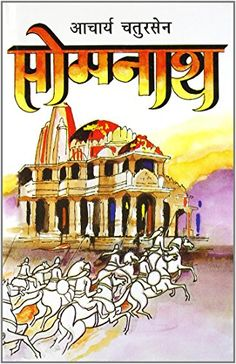 Novels To Read Online, Buying Books Online, Sufi Saints, Hindi Books, Intense Love, Book Review Blogs, Early Reading, Classic Books, My Favorite Part
