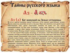 Russian Language, Russian Art, Vocabulary, Alphabet, Russia, Culture, Roots, Universe, Ancient Runes