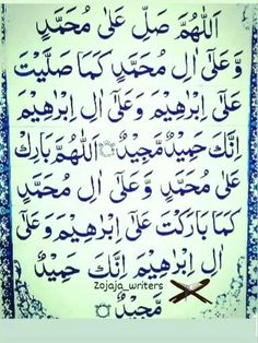 Best Islamic Quotes, Quran Quotes Inspirational, Islamic Phrases, Islamic Messages, Motivational Quotes For Success, Eid Poetry, Sufi Poetry, Good Morning Prayer, Good Morning Messages