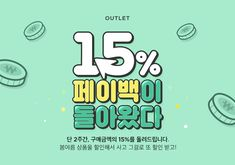 LFmall(프리미엄 패션몰) - LF NEW OUTLETS - 이벤트 상세 Pop Up Banner, Web Banner, Web Design, Page Design, Event Banner, Promotional Design, Event Page, Banner Design, Editorial Design