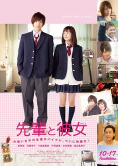 His Girlfriend Senpai to Kanojo Teen romance is complicated for a boy who's secretly in love with a college girl but who's also captured the heart of a high school freshman. J Pop, Japanese Film, Japanese Drama, Live Action, Nouveau Manga, Good Morning Call, Film Anime, Dramas Online, Movies Online