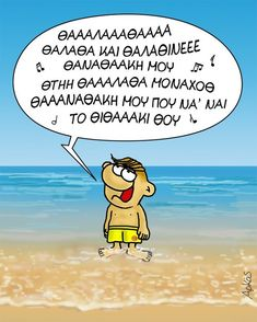 Funny Greek Quotes, More Fun, Minions, Wise Words, Winnie The Pooh, Disney Characters, Fictional Characters, Learning, Instagram Posts