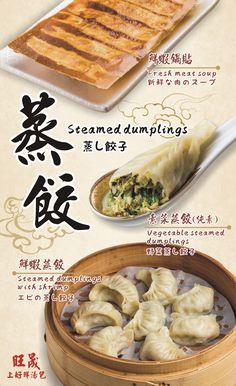 DM設計 海報設計 基隆美食 Keelung Food