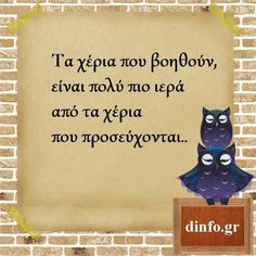 . Favorite Quotes, Best Quotes, Life Quotes, Greek Words, Beautiful Mind, Greek Quotes, So True, Life Lessons, Prayers