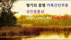 리얼돌, 사용후기, 성인몰, 성인용품 카톡주문 ohapple7g