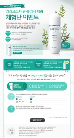 화장품 사전체험단 - Google 검색 Cosmetic Web, Cosmetic Design, Event Poster Design, Creative Poster Design, Book Layout, Web Layout, Ad Design, Layout Design, Medical Brochure