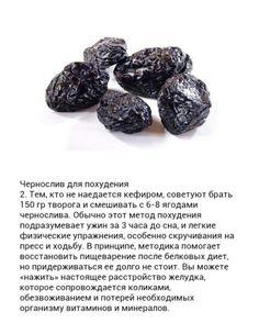 Чернослив для похудения