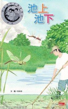 On the Pond, Under the Pond - Chiu Chen-tsung 2009 Chen, Pond, Chinese, America, Children, Books, Kids, Livros, Water Pond