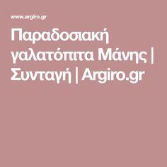 Παραδοσιακή γαλατόπιτα Μάνης | Συνταγή | Argiro.gr