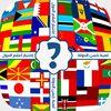 خمن الدولة  اختبار اعلام الدول  Mohssine ait by Luxy Mag