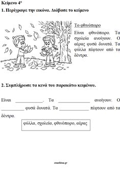 Ασκήσεις κατανόησης-Μέρος 1ο | emathima Therapy Activities, Book Activities, Pediatric Physical Therapy, Greek Language, Educational Activities, Reading Comprehension, Pediatrics, Special Education, Elementary Schools