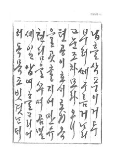 Korean Traditional, Typography, Calligraphy, Math, Words, Google, Letterpress, Lettering, Letterpress Printing