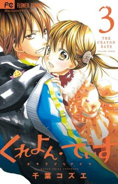 (The Crayon Days: Crayon Days - Daikirai na Aitsu). Manga Books, Manga Art, Manga Anime, Anime Art, Chiba, Akatsuki, Crayon Days, Dramas, Romantic Scenes