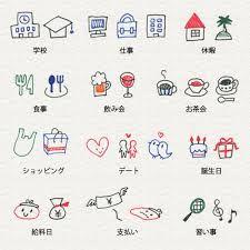 手帳用 イラスト - Google 検索