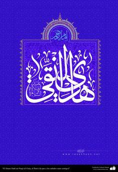 """""""El Imam Hadi an-Naqi (el Guia, el Puro) (la paz u los saludos sean contigo)""""   Galería de Arte Islámico y Fotografía"""