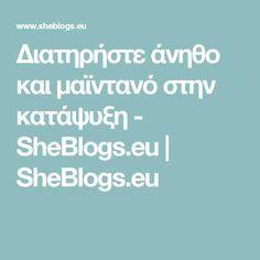 Διατηρήστε άνηθο και μαϊντανό στην κατάψυξη - SheBlogs.eu   SheBlogs.eu Kai, Food, Essen, Meals, Yemek, Eten, Chicken
