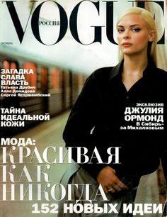 """Vogue Russia October """"The Speed of Light"""" Model - Jaime King Photographer - Neil Kirk Vogue Magazine Covers, Fashion Magazine Cover, Vogue Covers, Jamie King, Tumblr Pages, 90s Models, Cover Model, Business Fashion, Devon"""