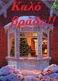 Good Night, Anastasia, Neon Signs, Dj, Christmas, Facebook, Greek, Nighty Night, Xmas