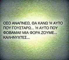 Φωτογραφία του Frixos ToAtomo. Perfection Quotes, Live Laugh Love, Greek Quotes, Let It Be, Feelings, Sayings, Words, Life, Yolo