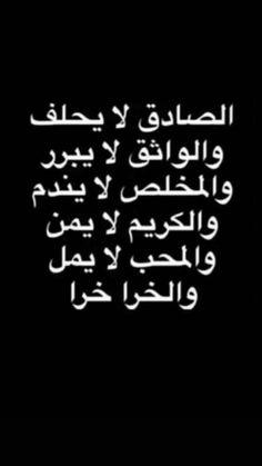 Funny Study Quotes, Jokes Quotes, Wisdom Quotes, Beautiful Quran Quotes, Beautiful Arabic Words, Arabic Funny, Funny Arabic Quotes, Funny Reaction Pictures, Book Qoutes