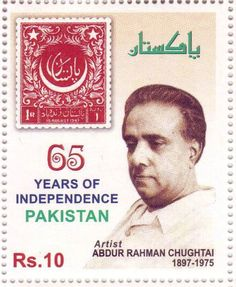 Pakistan Stamp - 65 Years of Independence