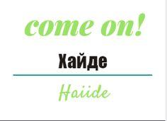 Bulgarian Language, Arabic Language, Learning Arabic, Words, Horse