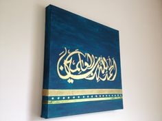 ISLAMIC ART: 'Gold'n Teal' Alhumdulillah Canvas