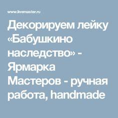 Декорируем лейку «Бабушкино наследство» - Ярмарка Мастеров - ручная работа, handmade