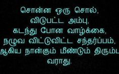66 Best Tamil Quotes Images Inspirational Qoutes Messages Wise Words