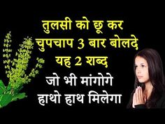 Good Morning In Hindi, Good Morning Photos, Vedic Mantras, Hindu Mantras, Remedy For White Hair, Tips For Happy Life, Hindu Quotes, Lucky Plant, Girl Number For Friendship
