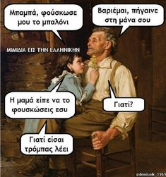 Funny Greek Quotes, Funny Quotes, Ancient Memes, Jokes Images, Funny Laugh, Funny Shit, Just Kidding, Relationship Quotes, Relationships