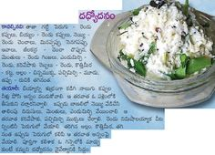 daddojanam recipe - dasara special recipe in telugu Rice Recipes, Vegetarian Recipes, Recipies, Snack Recipes, Cooking Recipes, Indian Snacks, Indian Food Recipes, Ganesh Statue, Tasty