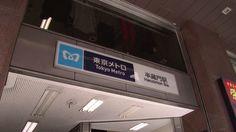 #travel#station#japan#japon