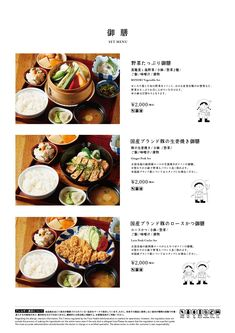 Food Web Design, Menu Design, Cafe Design, Layout Design, Chinese Branding, Korean Menu, Japanese Menu, Menu Layout, Menu Book