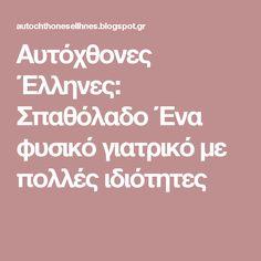 Αυτόχθονες Έλληνες:  Σπαθόλαδο Ένα φυσικό γιατρικό με πολλές ιδιότητες