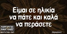 Greek Memes, Funny Greek, Greek Quotes, Funny Picture Quotes, Funny Quotes, Teaching Humor, Funny Minion Memes, Funny Statuses, Clever Quotes