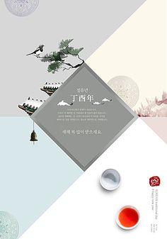 Web Design, Typo Design, Graphic Design Posters, Book Design, Cover Design, Layout Design, Design Trends, Design Ideas, Visual Communication Design