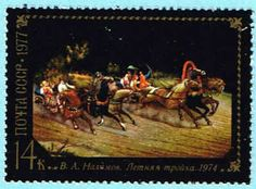 Russia #4558 Stamp - Summer Troika Stamp - RSS 4558-3 MNH