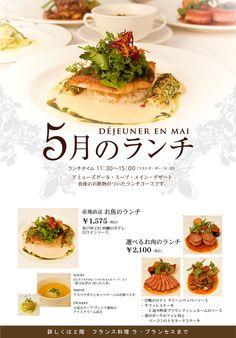 2009/5 お魚ランチと選べるお肉ランチ